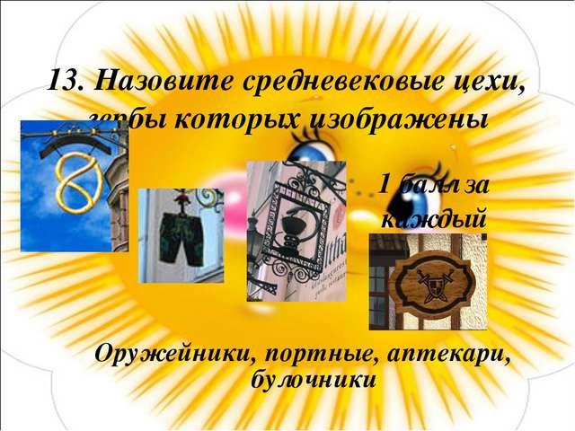 13. Назовите средневековые цехи, гербы которых изображены Оружейники, портные...