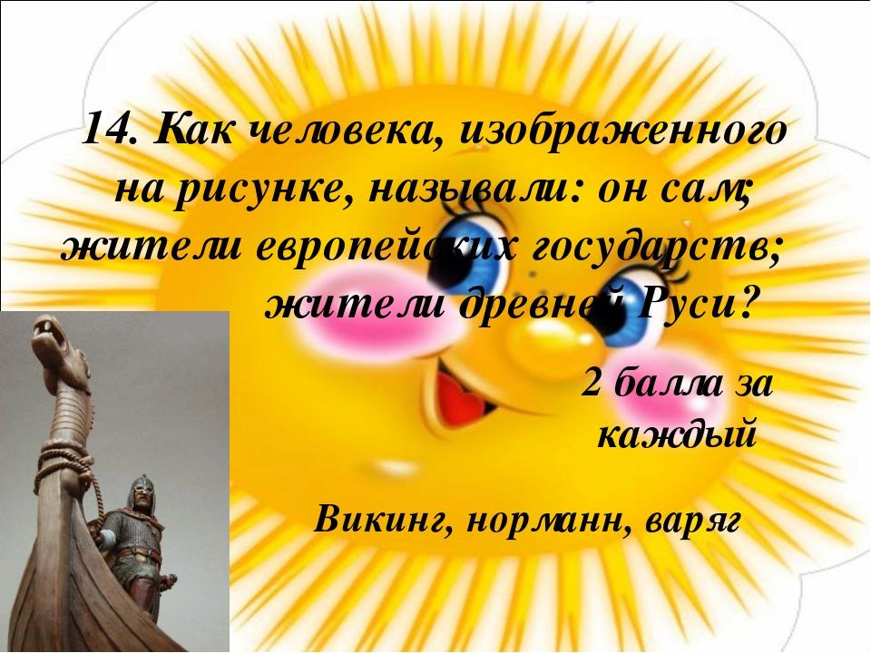 14. Как человека, изображенного на рисунке, называли: он сам; жители европейс...