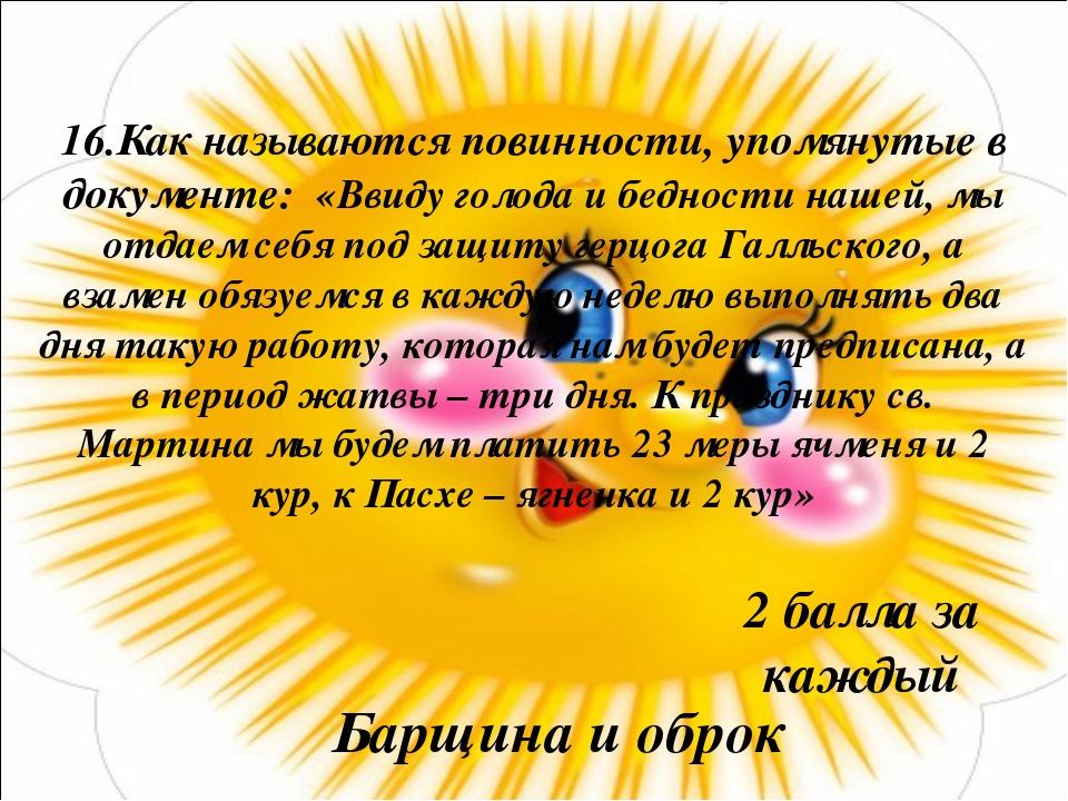 16.Как называются повинности, упомянутые в документе: «Ввиду голода и бедност...