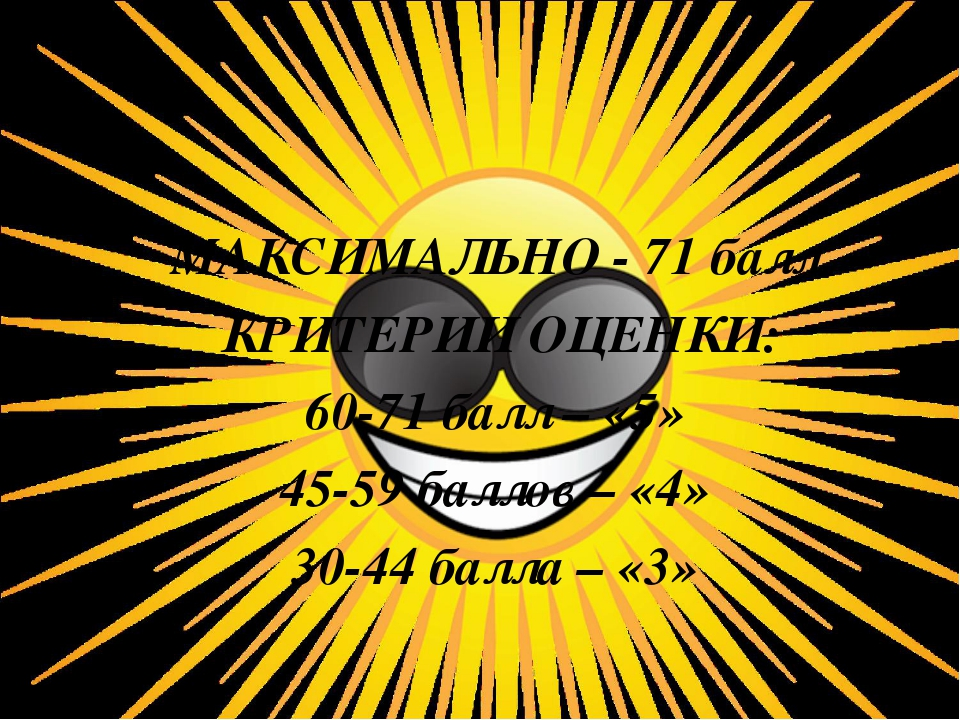 МАКСИМАЛЬНО - 71 балл КРИТЕРИИ ОЦЕНКИ: 60-71 балл – «5» 45-59 баллов – «4» 30...