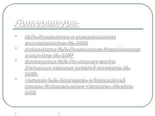 Литература М.Ю. Лермонтов в воспоминаниях современников. М., 1989 Андроников