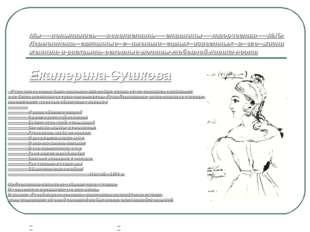 Мы попытались перелистать страницы творчества М.Ю. Лермонтова, связанные с им