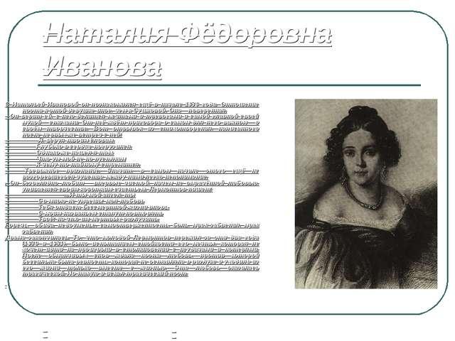 Наталия Фёдоровна Иванова С Натальей Ивановой он познакомился ещё в начале 18...