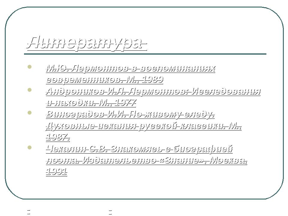 Литература М.Ю. Лермонтов в воспоминаниях современников. М., 1989 Андроников...