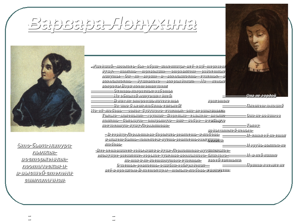 Варвара Лопухина Ушедший, казалось бы, образ изменницы всё ещё терзает душу,...