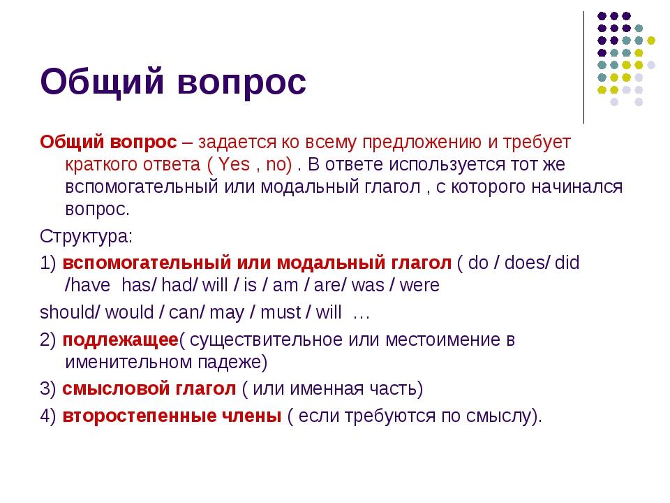 Как в английском языке сделать общий вопрос в английском языке