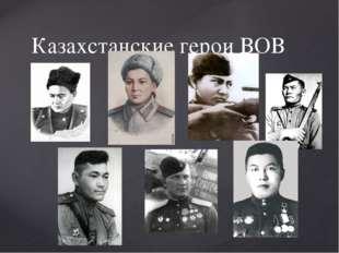 Казахстанские герои ВОВ