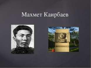 Махмет Каирбаев