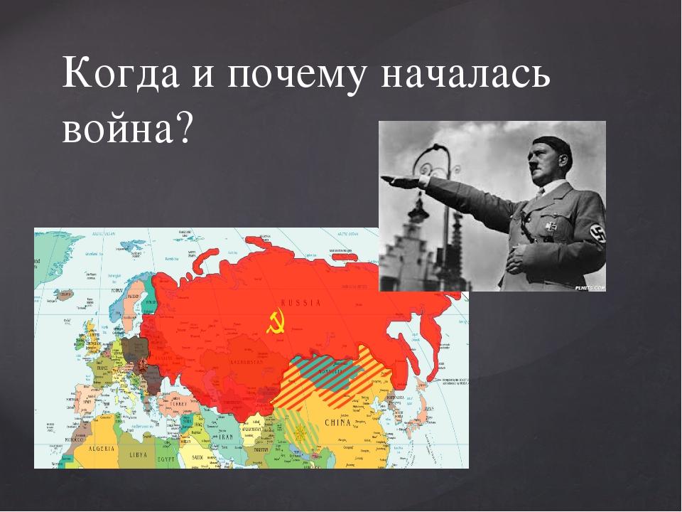 Когда и почему началась война?