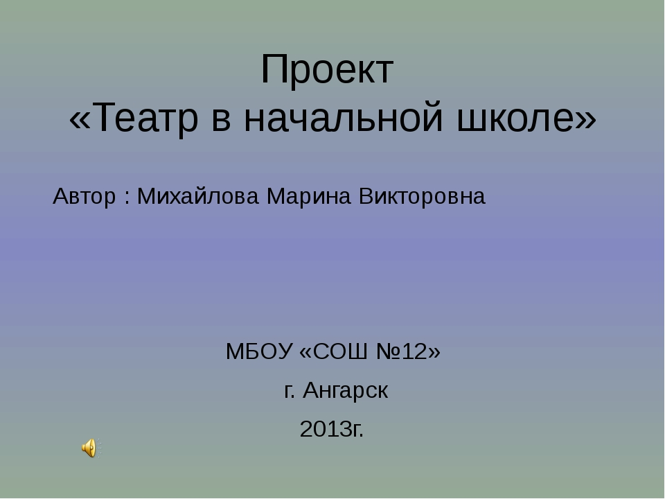 Проект «Театр в начальной школе» Автор : Михайлова Марина Викторовна МБОУ «СО...