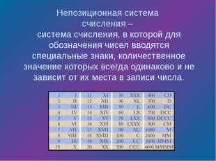 Непозиционная система счисления – система счисления, в которой для обозначени