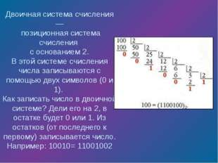 Двоичная система счисления — позиционная система счисления с основанием 2. В