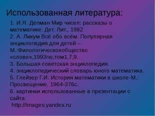 1. И.Я. Депман Мир чисел: рассказы о математике: Дет. Лит., 1982 2. А. Ликум