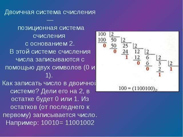 Двоичная система счисления — позиционная система счисления с основанием 2. В...