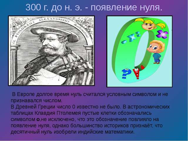 В Европе долгое время нуль считался условным символом и не признавался число...