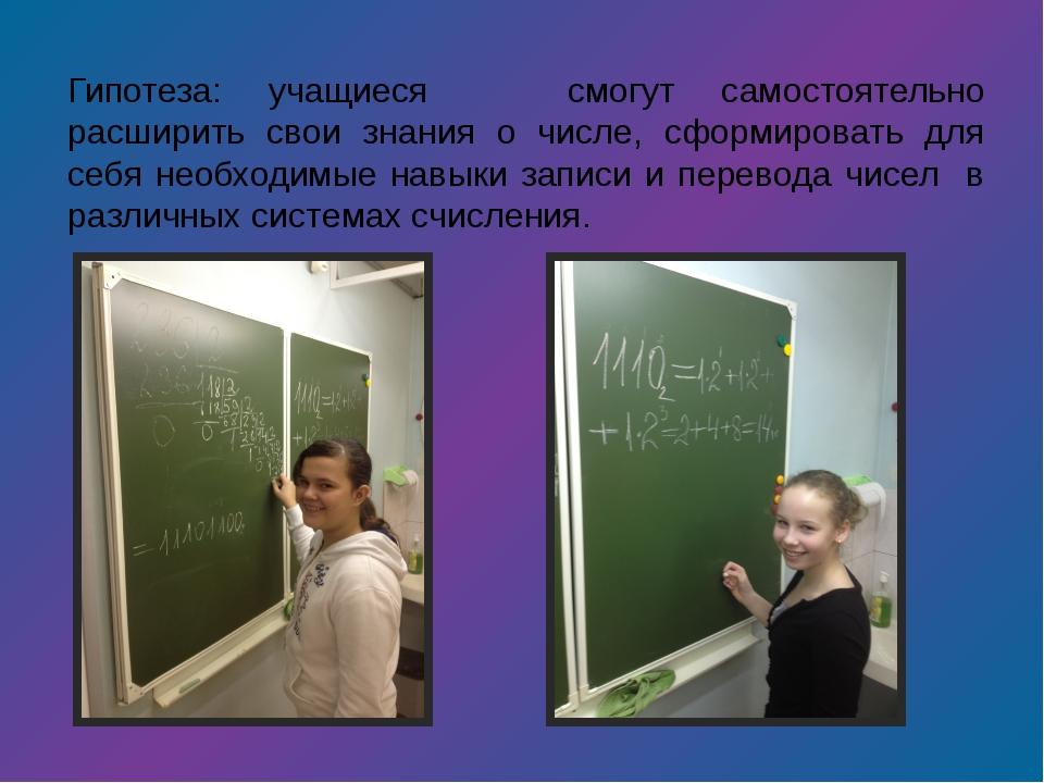 Гипотеза: учащиеся смогут самостоятельно расширить свои знания о числе, сформ...