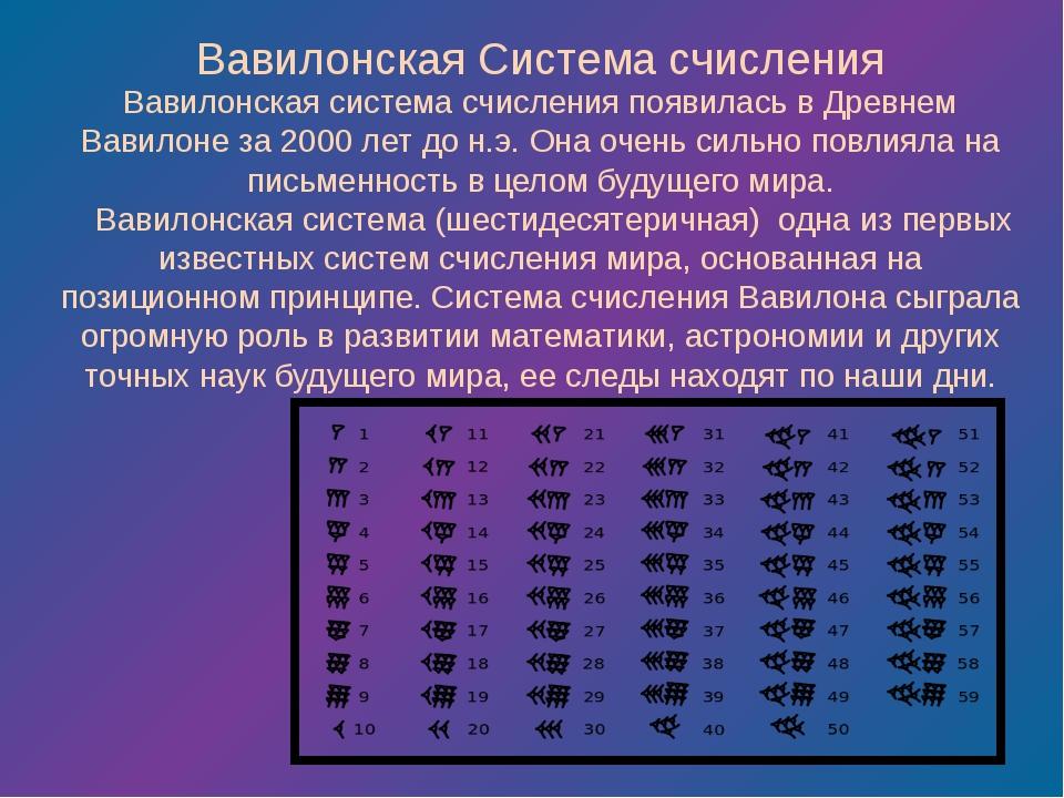 Вавилонская система счисления появилась в Древнем Вавилоне за 2000 лет до н.э...