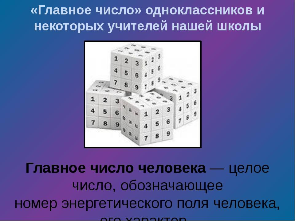 Главное число человека—целое число, обозначающее номерэнергетического поля...