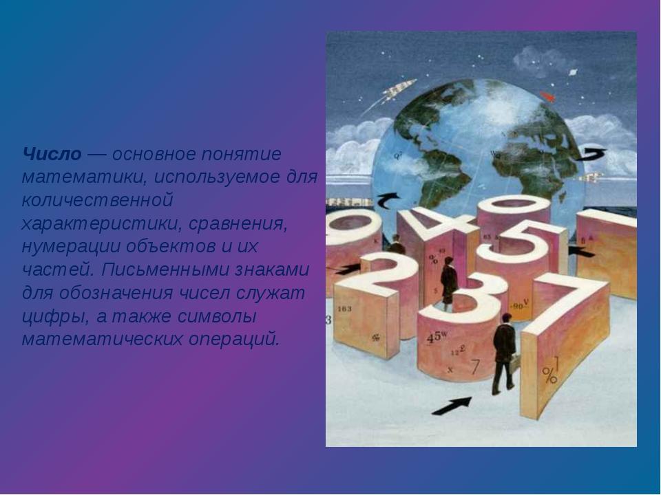 Число — основное понятие математики, используемое для количественной характер...