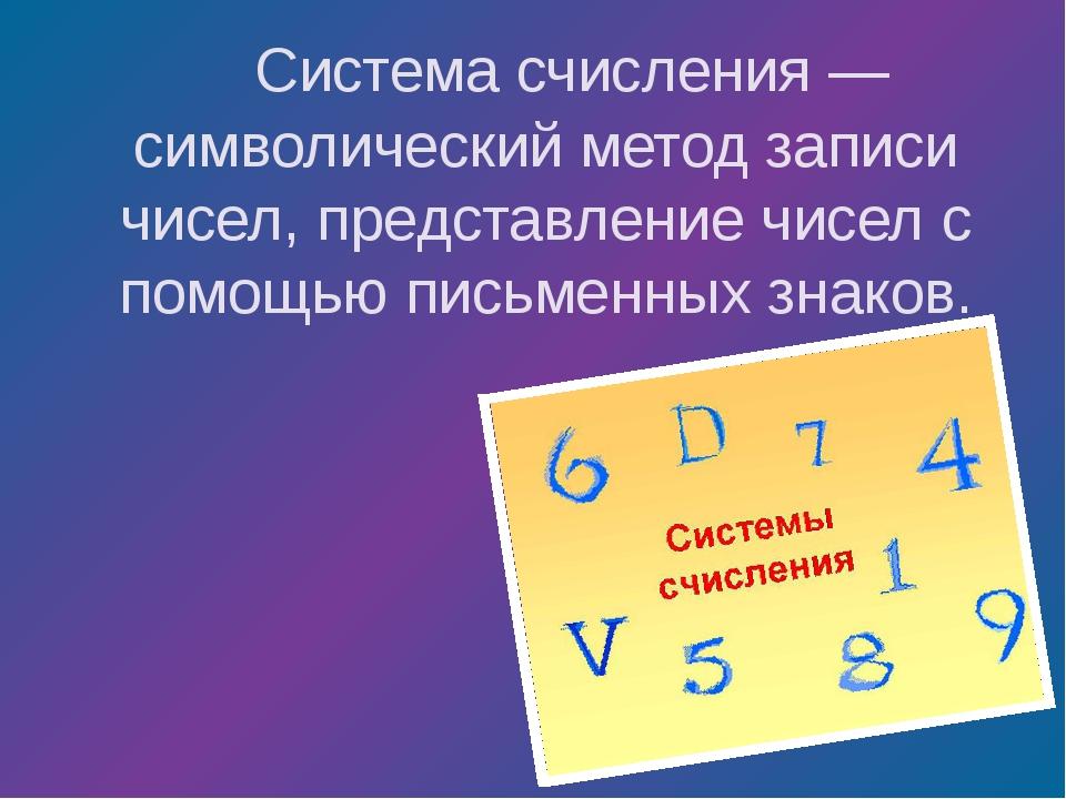 символический метод записи чисел, представление чисел с помощью письменных зн...