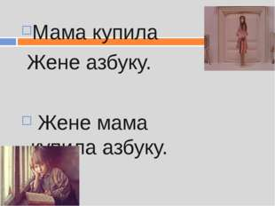 Мама купила Жене азбуку. Жене мама купила азбуку.