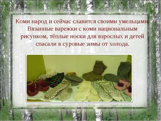 Коми народ и сейчас славится своими умельцами. Вязанные варежки с коми национ...