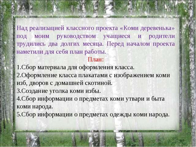 Над реализацией классного проекта «Коми деревенька» под моим руководством уча...