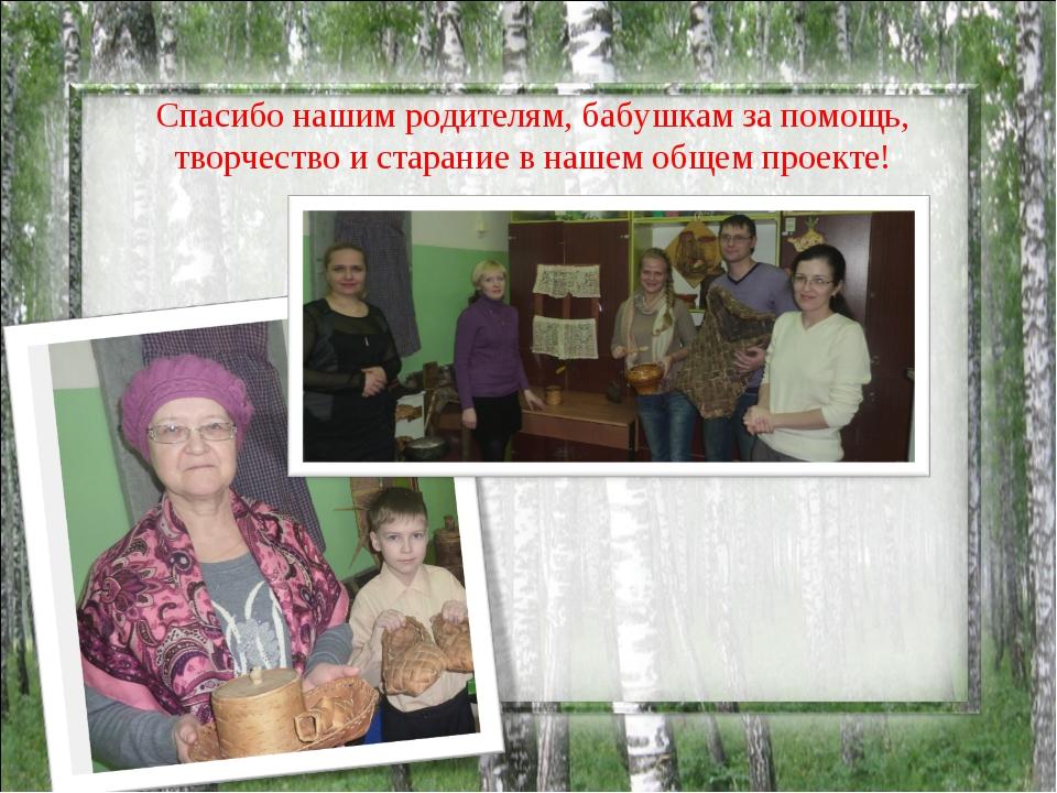 Спасибо нашим родителям, бабушкам за помощь, творчество и старание в нашем об...