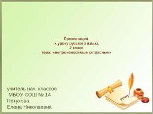Презентация к уроку русского языка 2 класс тема: «непроизносимые согласные» у