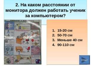 2. На каком расстоянии от монитора должен работать ученик за компьютером? 15