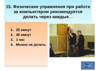 15. Физические упражнения при работе за компьютером рекомендуется делать чер