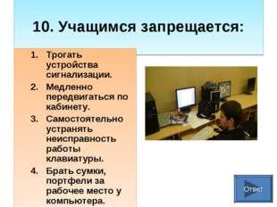 10. Учащимся запрещается: Трогать устройства сигнализации. Медленно передвиг