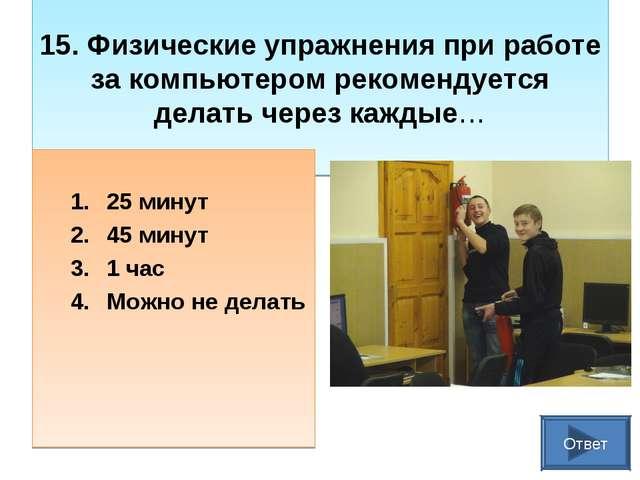 15. Физические упражнения при работе за компьютером рекомендуется делать чер...