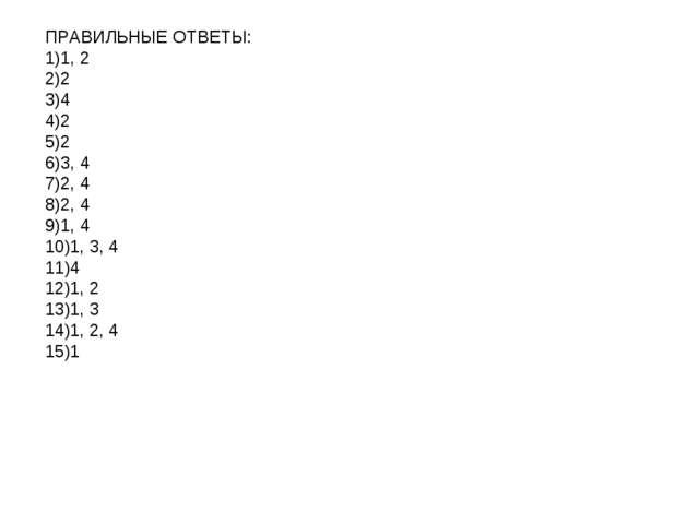 ПРАВИЛЬНЫЕ ОТВЕТЫ: 1, 2 2 4 2 2 3, 4 2, 4 2, 4 1, 4 1, 3, 4 4 1, 2 1, 3 1, 2,...