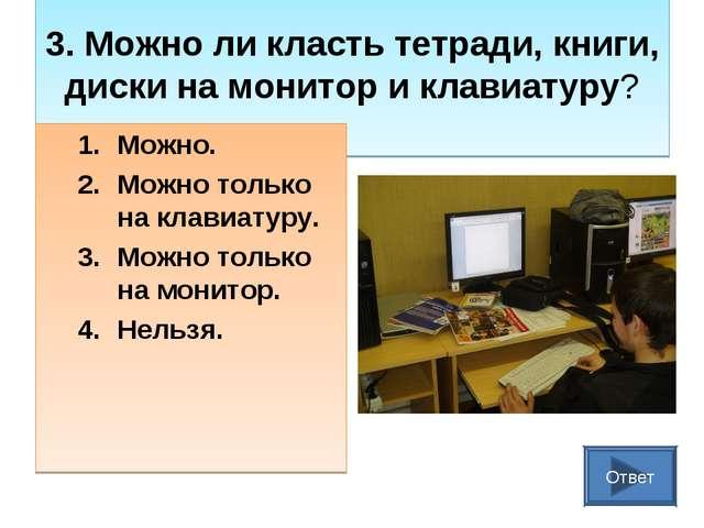 3. Можно ли класть тетради, книги, диски на монитор и клавиатуру? Можно. Мож...
