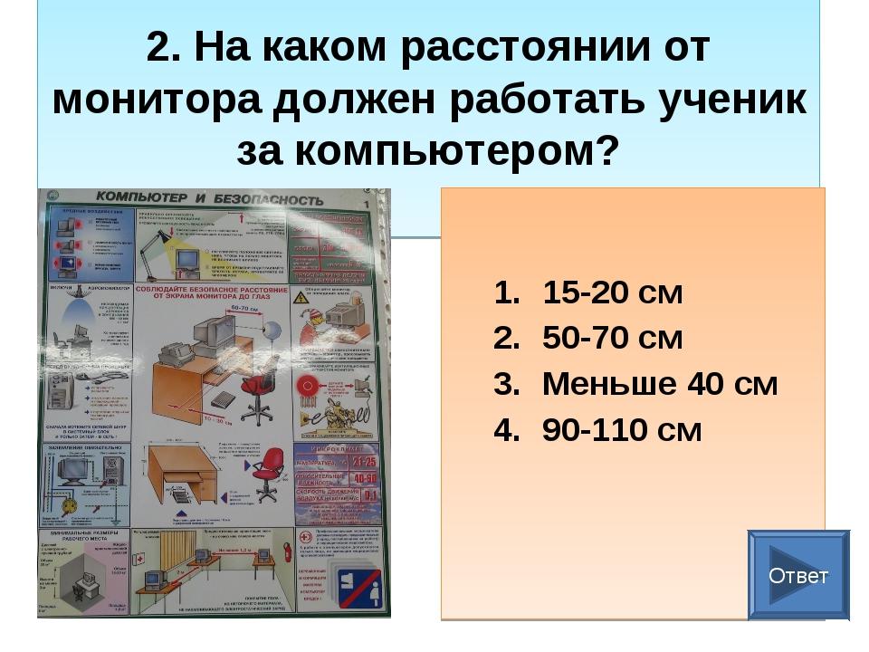 2. На каком расстоянии от монитора должен работать ученик за компьютером? 15...