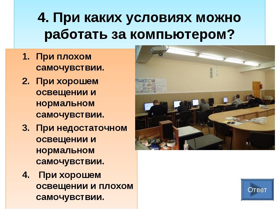 4. При каких условиях можно работать за компьютером? При плохом самочувствии...