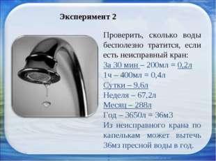* * Проверить, сколько воды бесполезно тратится, если есть неисправный кран: