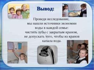 * * Проведя исследование, мы нашли источники экономии воды в каждой семье: чи