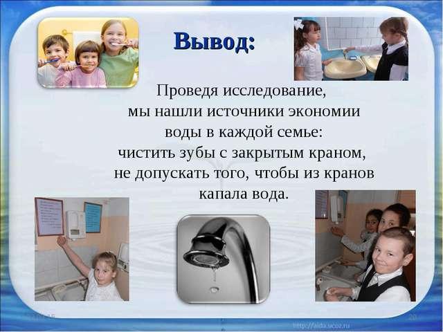 * * Проведя исследование, мы нашли источники экономии воды в каждой семье: чи...