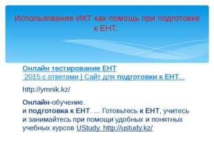 ОнлайнтестированиеЕНТ2015 с ответами   Сайт дляподготовкикЕНТ... http:/