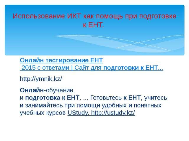 ОнлайнтестированиеЕНТ2015 с ответами   Сайт дляподготовкикЕНТ... http:/...