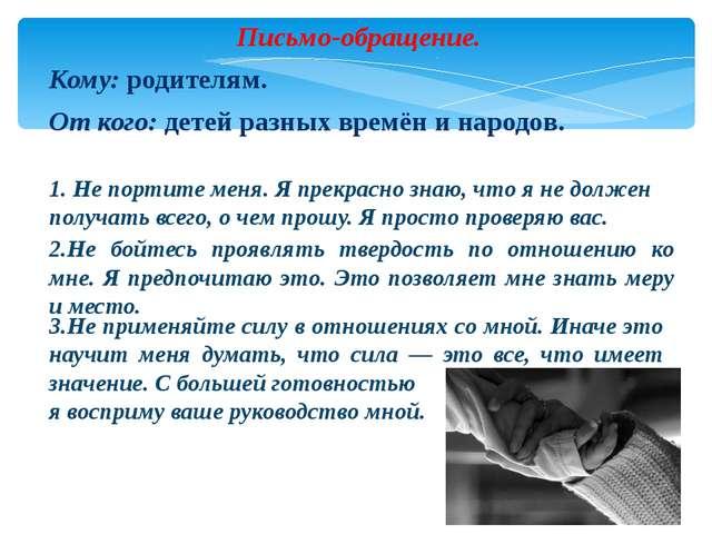 Письмо-обращение. Кому: родителям. От кого: детей разных времён и народов. 1....