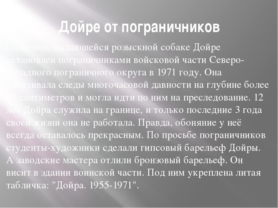 Дойре от пограничников Памятник выдающейся розыскной собаке Дойре установлен...