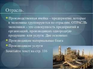 Отрасль. Производственная ячейка – предприятие, которые в экономике группирую