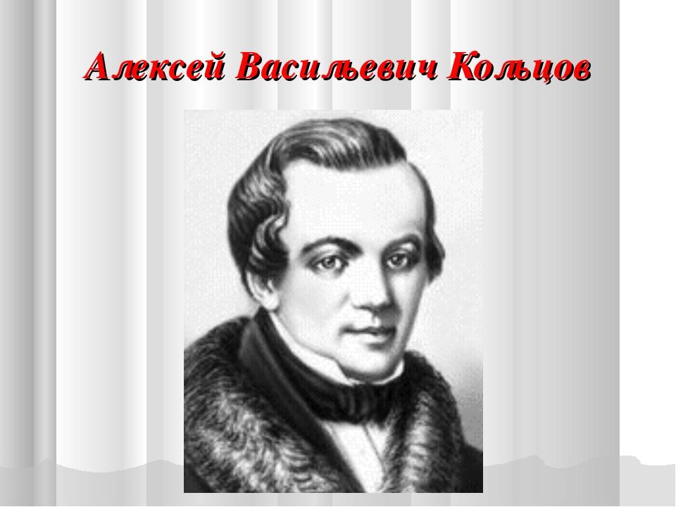 Алексей кольцов краткая биография
