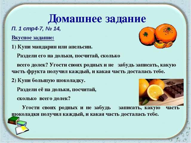 Домашнее задание П. 1 стр4-7, № 14, Вкусное задание: 1) Купи мандарин или ап...
