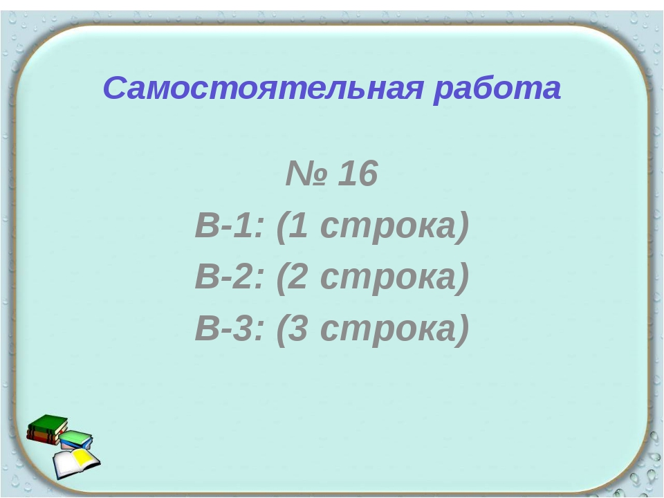 Самостоятельная работа № 16 В-1: (1 строка) В-2: (2 строка) В-3: (3 строка) 1