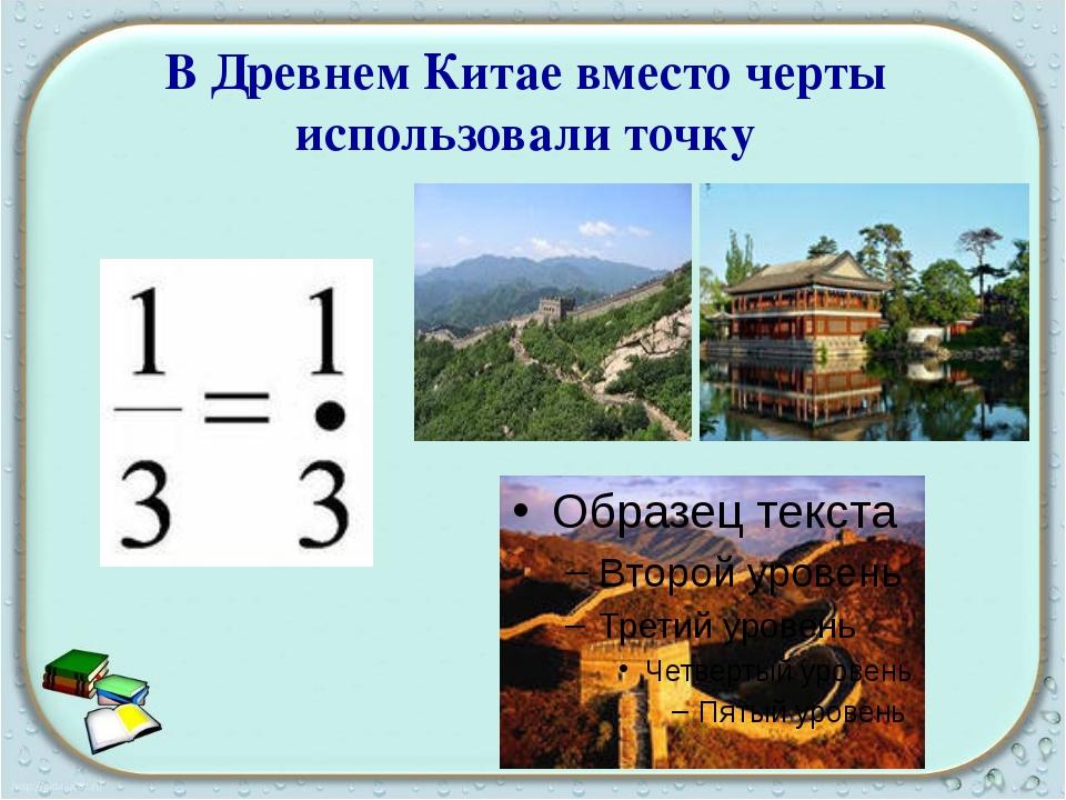 В Древнем Китае вместо черты использовали точку 8