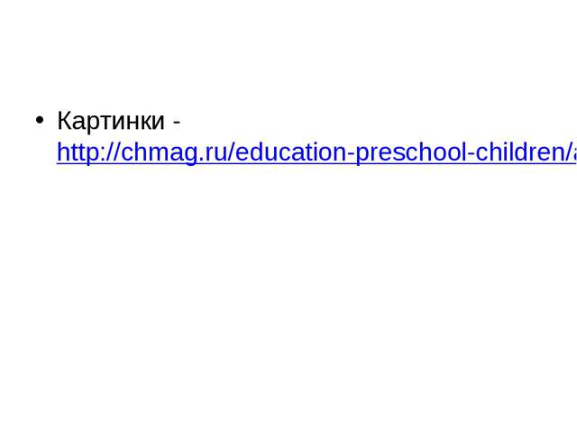 Картинки -http://chmag.ru/education-preschool-children/alphabet-in-different...